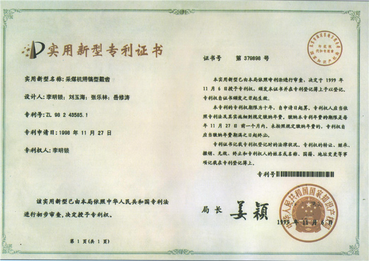 A patent certificate for cutting teeth of the type used in coal mining machine